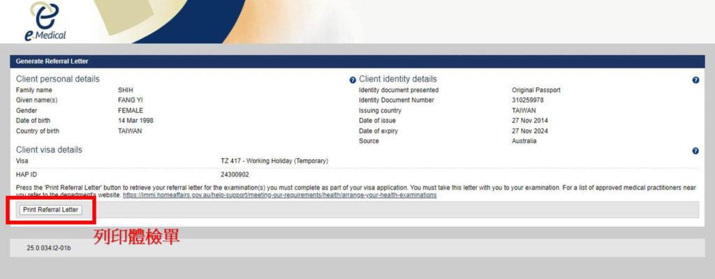 IMMI澳洲移民局帳號列印體檢表示意圖